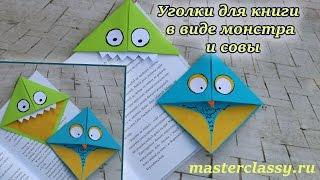 Easy paper craft. Поделки из бумаги для школы: уголки для книги в виде монстра и совы