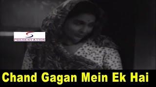 Chand Gagan Mein Ek Hai | Mubarak Begum | Aandhi Aur Toofan @ Mumtaz & Jeevan | 1964