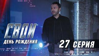 Свои / 27 серия / День рождения