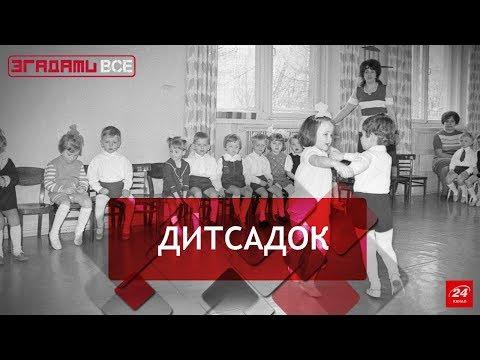 24 Канал: Будні дитячих садків, Згадати все
