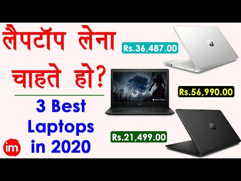 Best 3 Budget Laptops 2020 - Konsa Laptop Lena Chahiye 2020 | Best Laptop 2020 Under 40000