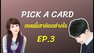 ตอนนี้เขาคิดอย่างไร ? PICK A CARD ❤ EP.3 | หมอนิด ไพ่พยากรณ์
