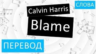 Скачать Calvin Harris Blame Перевод песни На русском Слова Текст