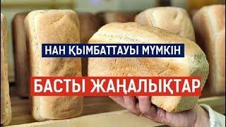 Басты жаңалықтар. 24.09.2019 күнгі шығарылым / Новости Казахстана