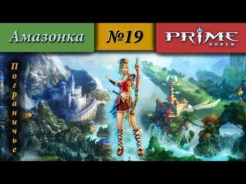 видео: prime world - Пограничье [Амазонка] (Удачка) #19