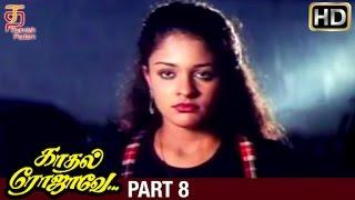 Kadhal Rojave Tamil Full Movie HD | Part 8 | George Vishnu | Pooja | Ilayaraja | Thamizh Padam