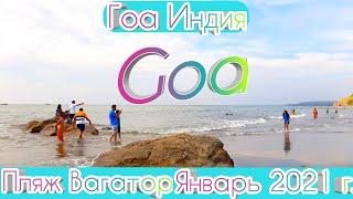 Пляж Вагатор в Северном Гоа в 2021 году отзывы где находится интересные места Последнее видео Гоа