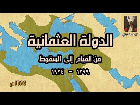 شاهد الدولة العثمانية من القيام إلى السقوط خريطة متحركة Ottoman Empire History Map Youtube