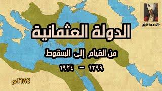 شاهد الدولة العثمانية من القيام إلى السقوط - خريطة متحركة