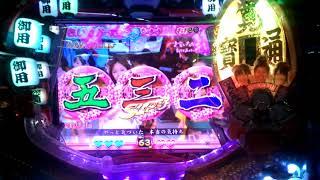 佐藤亜美菜のファンなので、銭形平次やってみた。