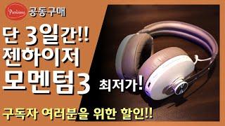 [공동구매] 젠하이저 모멘텀3 무선 헤드폰 - 이 헤드…