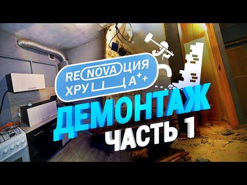 РЕМОНТ ХРУЩЁВКИ. начало.