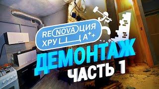РЕМОНТ ХРУЩЁВКИ. начало. Демонтажные работы в старом фонде