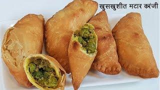 हिवाळा विशेष खुसखुशीत मटार करंजी | Crispy Matar Karanji Recipe | MadhurasRecipe Ep 501