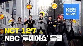 [문화광장] NCT 127, 미국 활동 시선 집중 / …