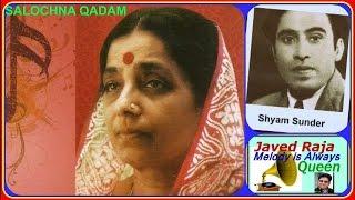 SALOCHNA KADAM-Film-KALE BADAL-1951-Dil Hi Dil Mein Royein Ge-[ ANOTHER RARE GEM ]