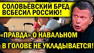 СОЛОВЬЁВСКИЙ БРЕД О НАВАЛЬНОМ ВБЕСИЛ РОССИЮ!