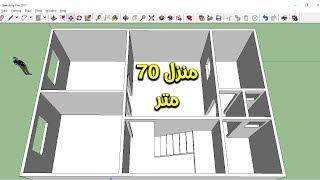 تصميم منزل مساحته 70 متر مربع 3d