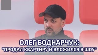 Олег Боднарчук о стоимости шоу Ани Лорак, номере для Pink и авторской школе