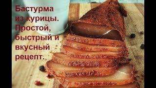 Бастурма из Куриной грудки. Рецепт вяленого мяса.