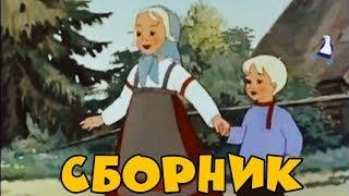 Сборник Советских мультиков. Золотая коллекция | Лучшие советские мультики (1 часть)