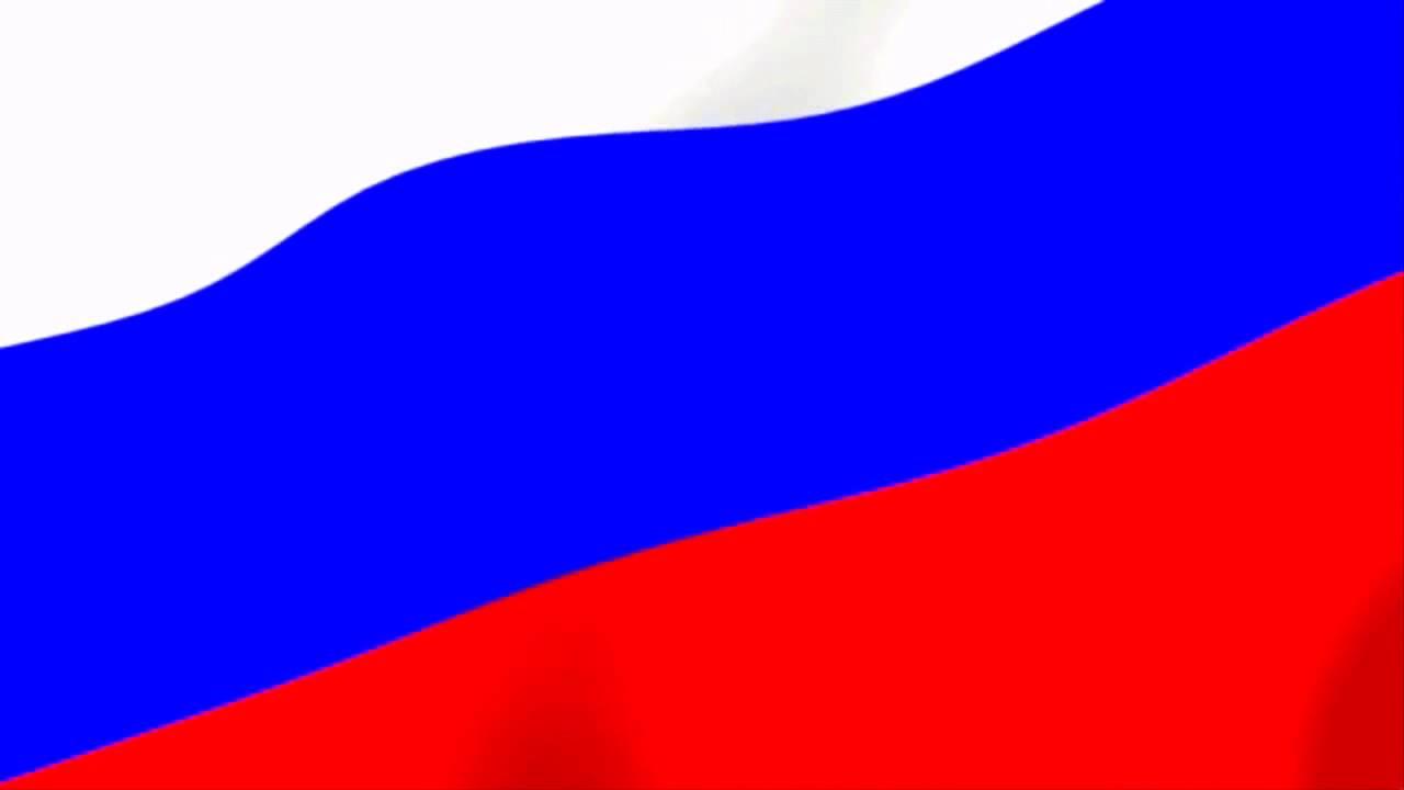 Фон российский флаг размытый