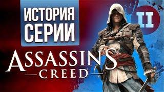 История серии Assassin's Creed. Часть вторая. Вспомним всё.(Предлагаем вам ознакомиться со второй частью нашего рассказа о серии Assassin's Creed. Приятного просмотра! Первую..., 2014-12-11T15:22:28.000Z)
