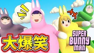 【ゆっくり実況】狂ってるウサギのゲームが面白すぎた!?大爆笑のバカゲーやってみた!!【Super Bunny Man #1】【たくっち】 thumbnail