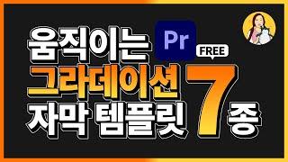 [편집속도 3배↑] 프리미어프로 그라데이션 모션 자막 템플릿 7종 / 무료 다운로드 CC 2018~2020 가능 / Free Text Template for Premiere Pro