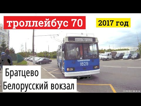 Троллейбус 70 Братцево - Белорусский вокзал