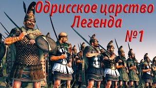 Rome 2 Total War. №1 Одрисское царство. Легенда. Куда бежать?