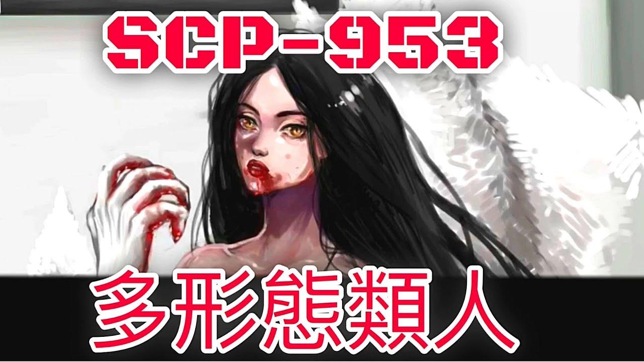 美麗卻危險的九尾狐 SCP基金會 SCP-953 多形態類人 Polymorphic Humanoid (中文) - YouTube
