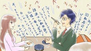 回転寿司でうんちくを語る彼氏…耳障りだなぁと思っていると彼女が…(スカッとする話を漫画化)【まんが動画】