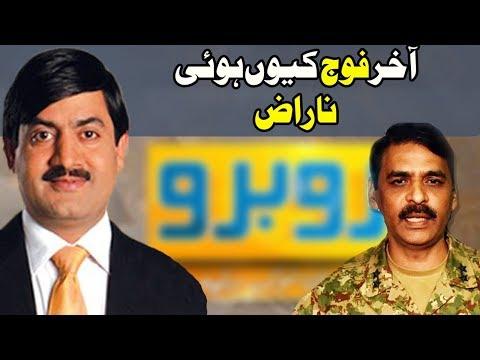 Rubaroo -14 October 2017 - Aaj News