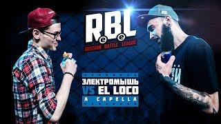 RBL: ЭЛЕКТРОМЫШЬ VS EL LOCO (LEAGUE1, RUSSIAN BATTLE LEAGUE)