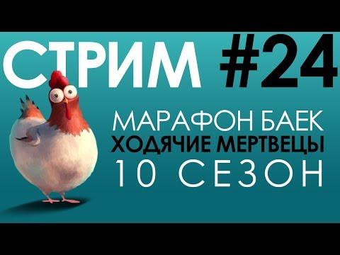 Стрим с Чикчочей #24 / Марафон баек ХОДЯЧИЕ МЕРТВЕЦЫ / 10 сезон