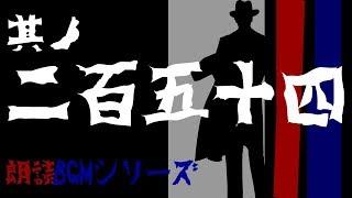 其ノ二百五十四(254)『緑の話 他4本』朗読BGMシリーズ【怖い話/怪談】