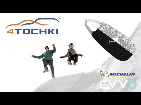 EVVO снежная обувь от Michelin