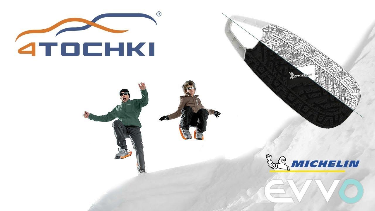 EVVO снежная обувь от Michelin на 4 точки. Шины и диски 4точки - Wheels & Tyres