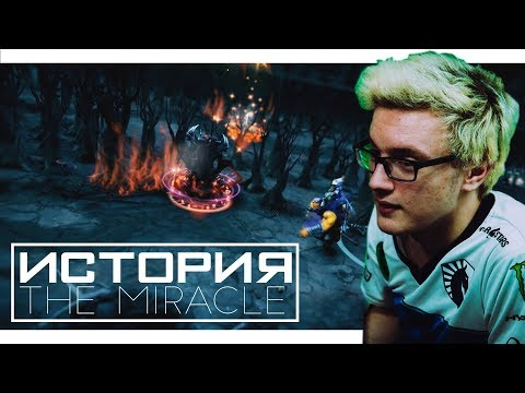 видео: ИСТОРИЯ ЧУДО-МАЛЬЧИКА | miracle: «Я просто хотел быть лучшим»