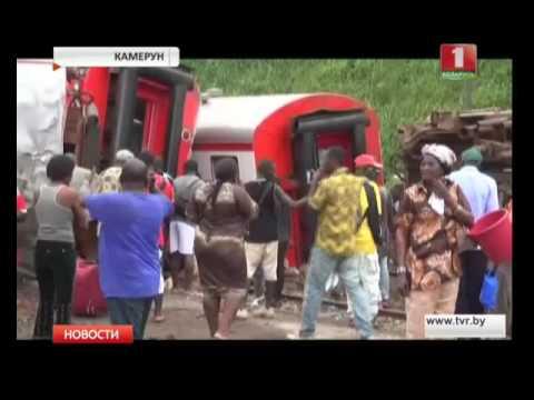 Железнодорожная катастрофа в Камеруне