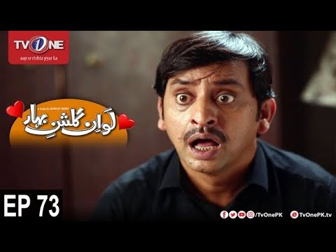 Love In Gulshan E Bihar - Episode 73 - TV One Drama - 7th November 2017