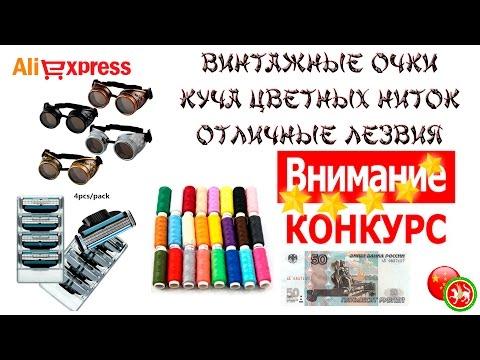 ✉ Винтажные очки, куча цветных ниток и отличные лезвия для бритья. Посылки из Китая. Конкурс