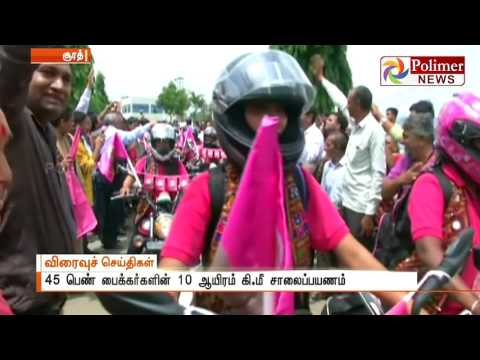 Gujarat: 45 Women bikers travelling 10,000 kms to create awareness | Polimer News