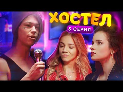 Хостел 1 сезон 5 серия | YouTube сериал 2019