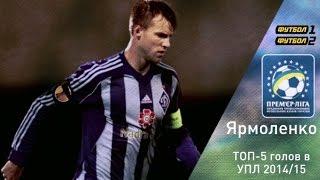 Andriy Yarmolenko: Dynamo goals 2014/15 | Голы Андрея Ярмоленка за Динамо 2014/15
