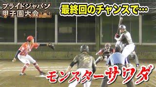 関東大会決勝!死闘の最終回でモンスターサワダに回った…奇跡が起きる…