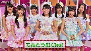 【Full HD 60fps】 てんとうむChu! 自己PR+『君だけに Chu! Chu! Chu!』 (2013.11.09)