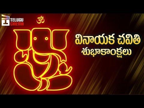 Happy Vinayaka Chavithi Ganesh Chaturthi Wishes 2016 Telugu