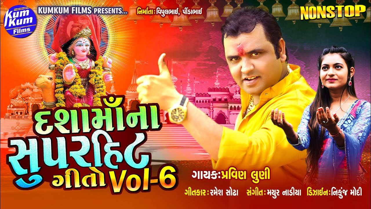 Dasha Ma Na Superhit Geeto Vol-6 I દશામાના સુપરહિટ ગીતો I Singer : Pravin Luni I Nonstop Audio
